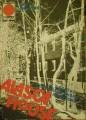 Alasca House (z archívu čs. rozvědky) - P. Minařík