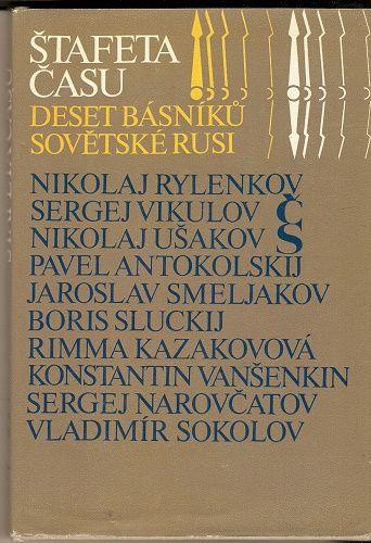 Štafeta času - deset básníků sovětské Rusi