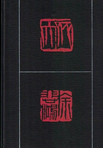 Současné čínské malířství - Hofmeister, Hájek, Rychterová