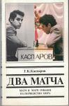 Dva zápasy - Gari Kasparov (rusky)
