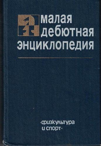 Mala šachová encyklopedie - rusky