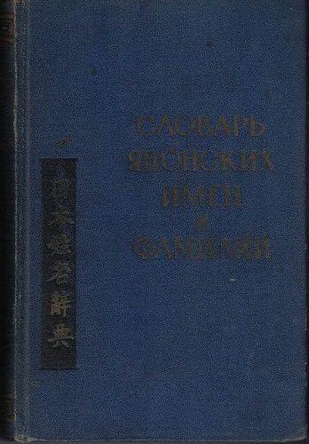 Slovník japonských jmen a příjmení - japonsky a rusky