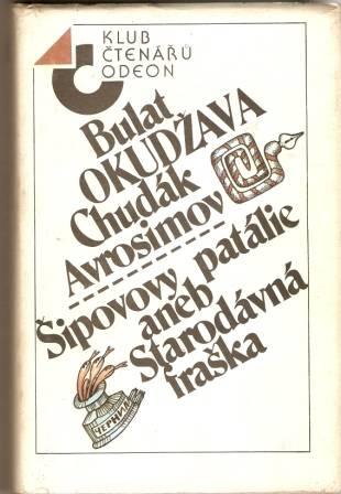 Chudák Avrosimov, Šipovova patálie - B. Okudžava
