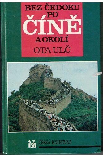 Bez Čedoku po Číně a okolí - Ota Ulč