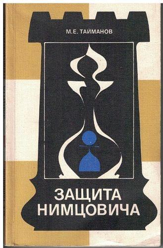 Nimcovičova obrana - M. Tajmanov (rusky)