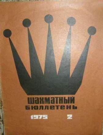 Šachový bulletin 2/1975 - rusky