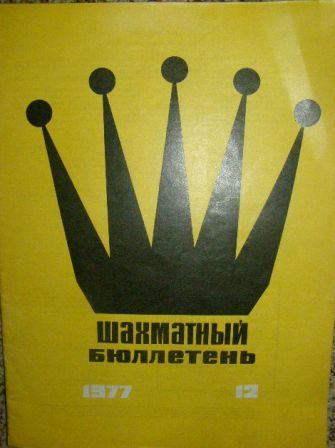 Šachový bulletin 12/1977 - rusky
